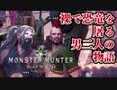 #1【MHW】狩りを忘れた男たちのモンスターハンターワールド【vsアンジャナフ】