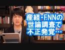 産経・FNNが世論調査で不正発覚…加速するマスコミ不信