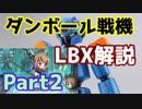 【ゆっくり解説】 ダンボール戦機Part2 AX-00 原点はここじゃろ!