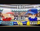 2020年版が発表されたのでパワフェスやって行く vs青道高校(実況パワフルプロ野球2018) #61