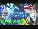 【世界樹の迷宮X】妹達の世界樹の迷宮X #61【VOICEROID実況】