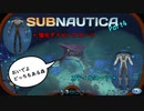 【Subnautica】1つしか無い命で海洋サバイバル#4