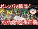 【パズドラ】 ゼレンバス降臨壊滅級!バステト×花嫁ロシェ編成