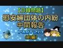 【日韓問題】慰安婦団体の内紛 中間報告2/3(前編)