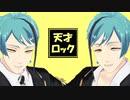 【MMDツイステ】天才ロック【リーチ兄弟】