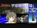 【CeVIO実況】Kerbal宇宙開発日誌 第32回(Ver1.9)【さとうささら実況】