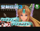 【聖剣伝説3 TRIALS of MANA】聖剣を巡るトライアングルストーリー #2 【ゆっくり実況】