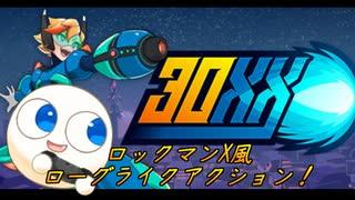【実況】ロックマンX風ローグライクアクションの最新作を体験!【30XX】
