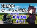 【東北きりたん車載】SR400ツーリング日記 Part59 2019年北海道編その1
