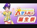 スバルイージピンボール【大空スバル誕生祭】