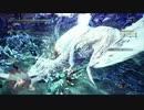 【MHW:I】遅ればせながら、アイスボーンに挑んでみた【初見】第23狩猟