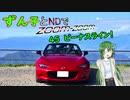 【東北ずん子車載】ずん子とNDでzoom-zoom 45 ビーナスライ...