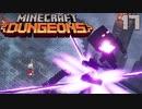 ゆっくりマイクラダンジョンズ Part17【Minecraft Dungeons】