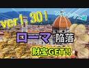 【EU4】ver1.30 フィレンツェでイタリア統一 Part2 ローマ陥落!【ゆっくり実況】