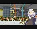 【Minecraft】あかりよろず工場 with GregTech C.E. #21【VOICEROID実況】