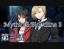 【ゆっくりTRPG】Mythical Bloodline3:届かぬ日々~第三話~...