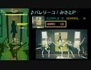 【グルコス比較動画】バレリーコ (HARD)