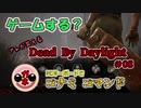 【BBA実況】コナミコマンドDBD ♯08『PCキーボード編』