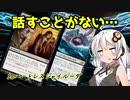 【MOモダン】紲星あかりのMTG日記 #9