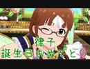 【律子誕】日刊 我那覇響 第2480号 「Flyers!!!」 【ミリシタ】