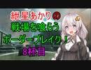 【BBPS4】紲星あかりの戦場を喰らうボーダーブレイク! 8杯目【ボイスロイド実況】