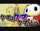 #04【P4G】PC版P4Gをシリーズ初プレイが挑む!【ペルソナ4 ザ・ゴールデン ゆっくり実況プレイ】