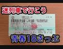 迷列車で行こう 第3回 王道の割引券 青春18きっぷ
