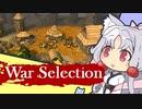 ストラテジーお姉さま vol3.War Selection