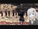 【kenshi】ささらちゃんは全ての奴隷を解放する part24【CeVIO&Voiceroid実況】