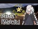 第72位:きずキャン☆にせもの旅 part.2 焚火台編 【紲星あかり車載】