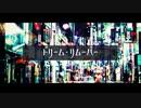 【VY1V4】ドリーム・リムーバー【オリジナル】