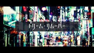【VY1V4】ドリーム・リムーバー【オリジナ