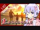 #LAST【BIOHAZARD RE:2】ゆかマキがあの惨劇を喰い散らす【VOICEROID実況】