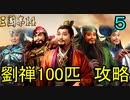 【三國志14】 超級!劉禅100匹で攻略 5匹目 コピー蜀軍