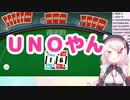 椎名唯華「これ、UNOのパク…」 任天堂様「ラストカードだぞ?」