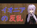 【3分戦史解説】イオニアの反乱【VOICEROID解説】