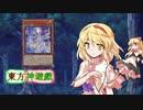 東方神遊戯 第24話『持つ者、持たざる者』