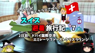 【ゆっくり】スイス旅行記 7 エミレーツ