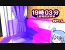【ゆっくり・VOICEROID朗読実況】19時03分 上野発夜光列車 part.6
