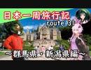 【結月ゆかり車載】日本一周旅行記【route 31】