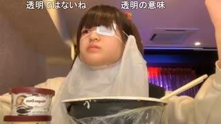 【ニコ生・ゆのん】魔界式カレーうどんの食べ方【お散歩可愛い】