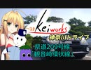 【軽車載】つるまKeiワークスと神奈川ドライブ!ACT.2「県道209号線 観音崎環状線」