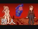 【納涼寸劇祭】【ささら】ボイチェビコント劇場 「恩人」【ギャラ子】