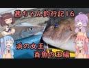 第78位:【茜ちゃん釣行記16】浜の女王百魚の王編