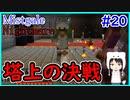 【Minecraft】ぽんこつクラフターと『霧と疾風の要塞都市』悪夢編 #20【Mistgale】