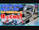 #28 手のひらサイズのラジコン「ギガストリーム」のコースがフォースラボに出来ました! ミニ四駆的な改造でギガ速いレースが超楽しい!