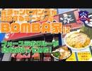#33 元チャンピオンズが経営する「らーめんBOMBA家」。 濃厚スープにちぢれ太麺の絶品メニューにフォースラボクルーたちが舌鼓!