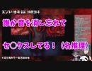 ホラー企画終盤で鳴り始めるラップ音「パン!パン!」鈴鹿詩子「セ○クスしてる!男同士で!(歓喜)」