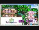 【花騎士】これまでを振り返る団長のFlowe Knight Girl実況#09【ゆっくり実況】