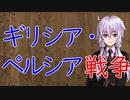 【3分戦史解説】ギリシア・ペルシア戦争【VOICEROID解説】